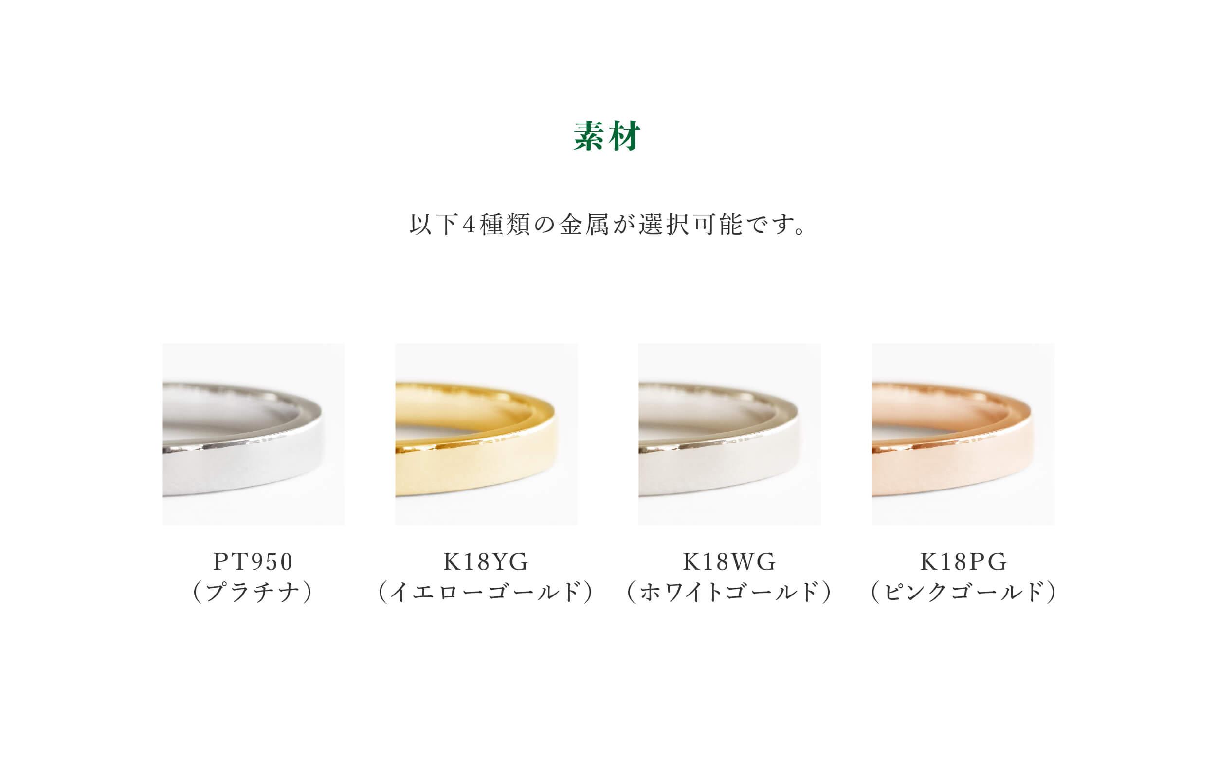 結婚指輪 金属の種類 プラチナ 金